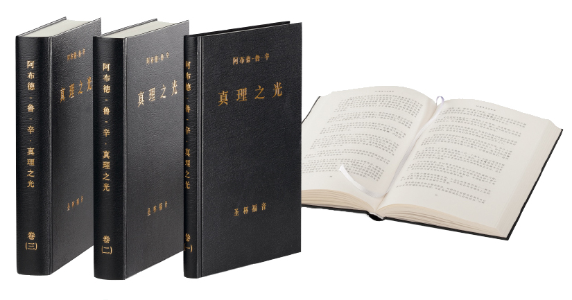 shengbeifuyin